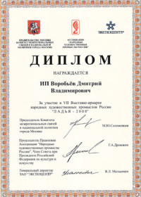 г. Москва, Экспоцентр, 2008 г.