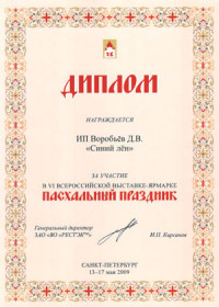 г. Санкт-Петербург, 13-19 мая 2009 г.