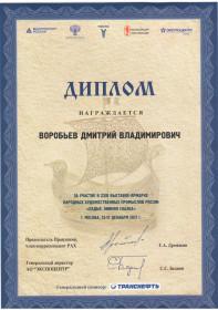 г. Москва, 2017 г.