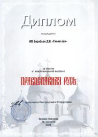 г. Великий Новгород, 18-22 июня 2008 г.