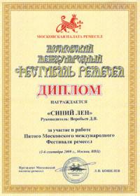г. Москва, ВВЦ, 3-6 сентября 2009 г.
