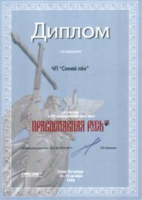 г. Санкт-Петербург, РЭСТЭК, 2008 г.