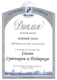 г. Санкт-Петербург, Манеж, 7-10 февраля 2008 г.