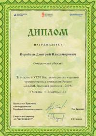 г. Москва, Экспоцентр, 2019 г.
